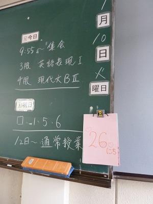 170110 全校集会4