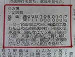 20170719野球4