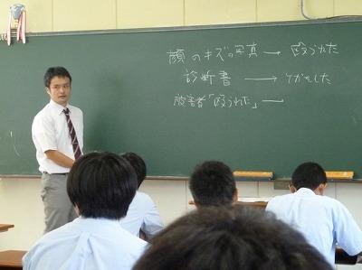 160908出前授業3