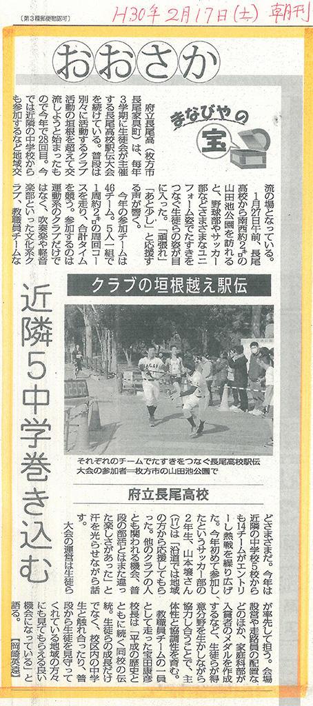 https://www.osaka-c.ed.jp/blog/nagao/news/2018-02-19-sinbun.jpg