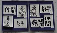 書道展02.PNG