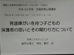 h241226-nsc1.jpg