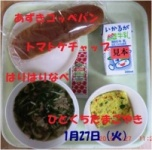 h260127-給食02.jpg