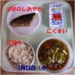 h260128-給食01.jpg