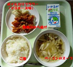 h260128_kyusyoku1.png