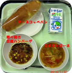 h260130_kyusyoku1.png