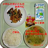 h260204-kyusyoku01.png