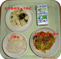 h260205-kyusyoku01.png