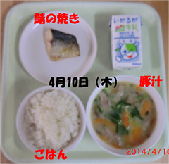 h260410-kyusyoku.png