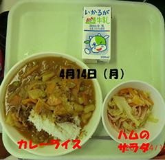 h260414-kyusyoku.png