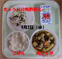 h260903-給食.png