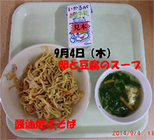 h260904-給食.png