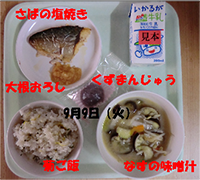 h260909-給食1.png