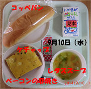 h260910-給食.png