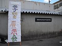 h270201-学展01.JPG