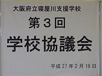 h270218-学校協議会01.JPG