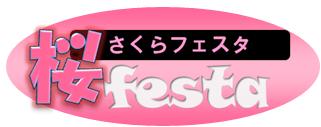 sakura-logo.png