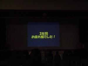 送る会 コメント1.jpg