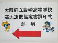 2014.10.22、大阪国際大学高大連携調印式 023[1].jpg