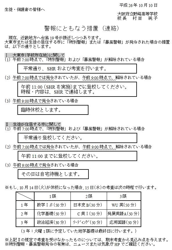H26_10taifu2.JPG