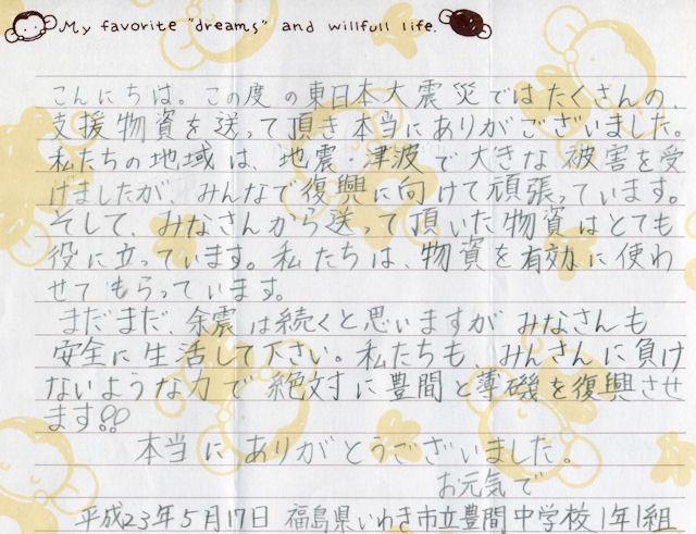 お手紙1(230601).jpg