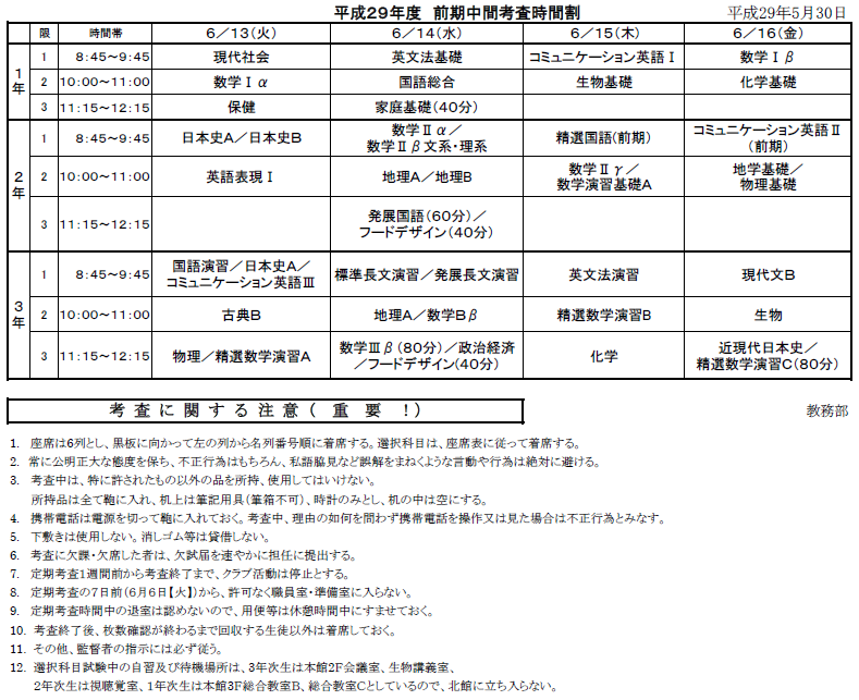 https://www.osaka-c.ed.jp/blog/sakaihigashi/news_topics/2017zen_tyu.png