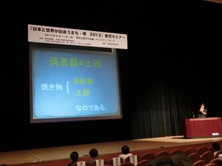 13_08_11sakaigaku01.jpg