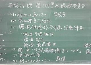 学校保健委員会3.jpg
