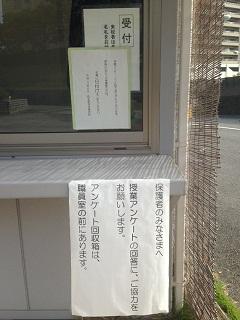 授業アンケート.jpg