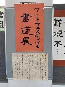 0128アートフェス書道 (1).jpg