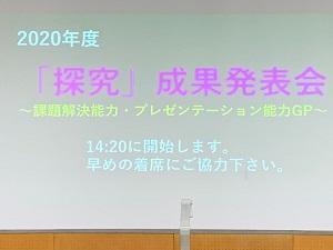 0205探究発表会 (6).jpg