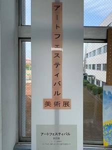0128アートフェス美術 (3).jpg
