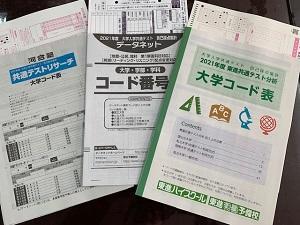 0118共通テストリサーチ (3).jpg