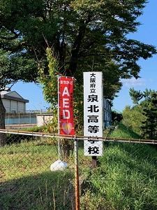 1014まちかどAED (1).jpg
