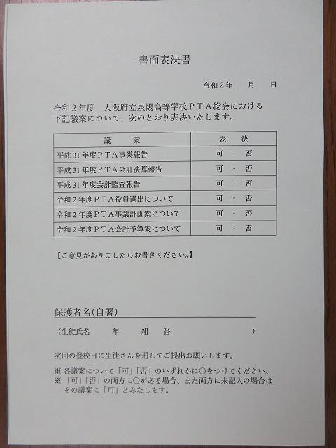 書面 総会 pta