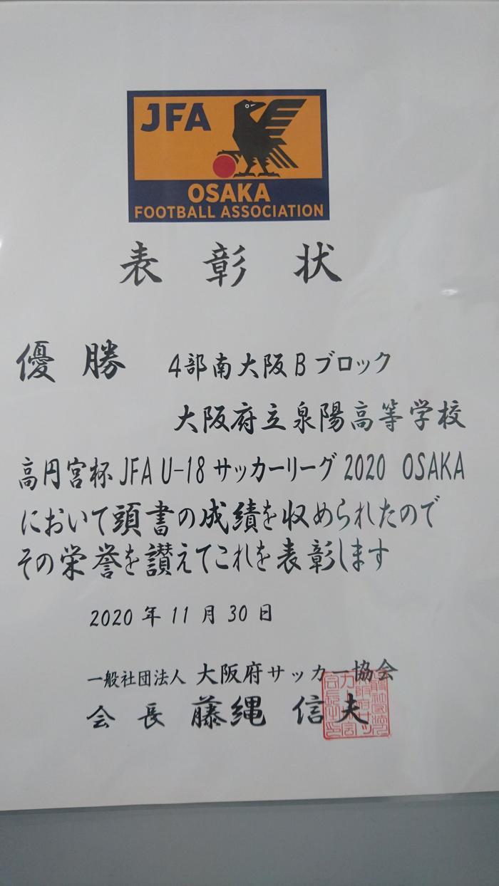 インターハイ 高校 2020 サッカー 2021年度 全国高校総体女子サッカー競技大会(女子インターハイ)組合せ決定!8/18~22に福井県にて開催!