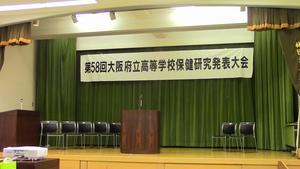 第58回大阪府立高等学校保健研究発表大会