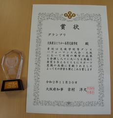 『支援学校等ダンスパフォーマンス大会・大阪グランプリ』表彰式