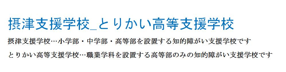 大阪府立摂津支援学校