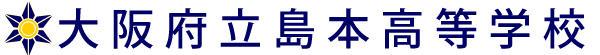 大阪府立島本高等学校