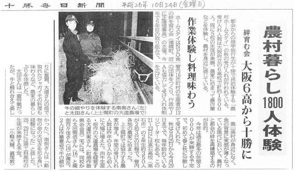 141024十勝毎日農業体験記事.jpg