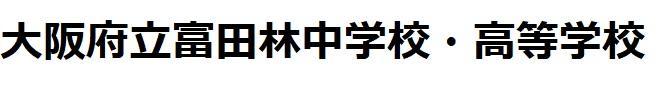 大阪府立富田林高等学校