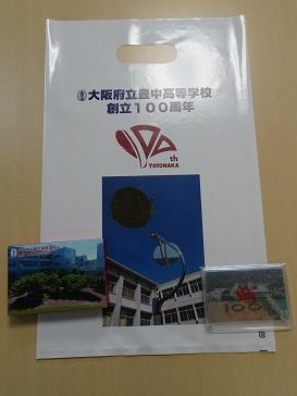 100周年記念品(web).jpg