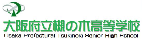 大阪府立槻の木高等学校