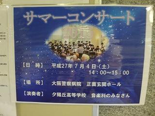 サマーコンサート1-new-.jpg
