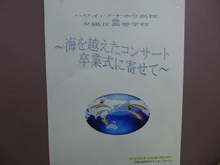海を越えたコンサート1-new-.jpg