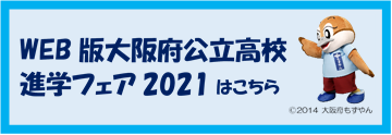 WEB版大阪府公立高校進学フェア2021