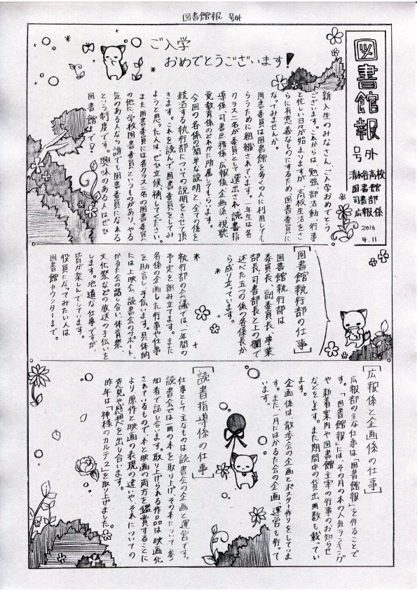 letter about school life 図書館だより 19588 | 4 11 1
