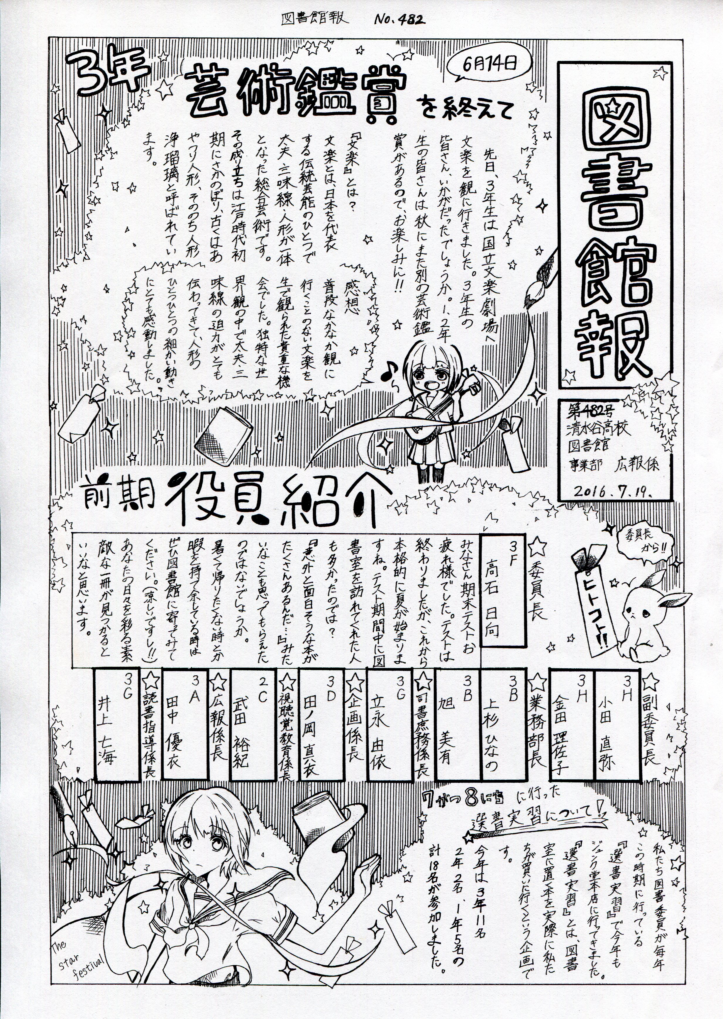 letter about school life 図書館だより 19588